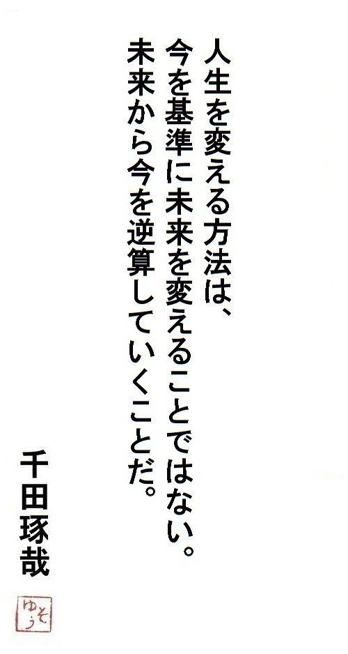 千田琢哉名言 83