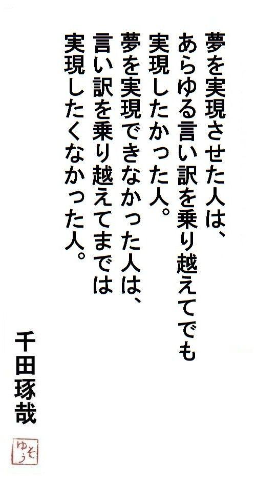 千田琢哉名言 81