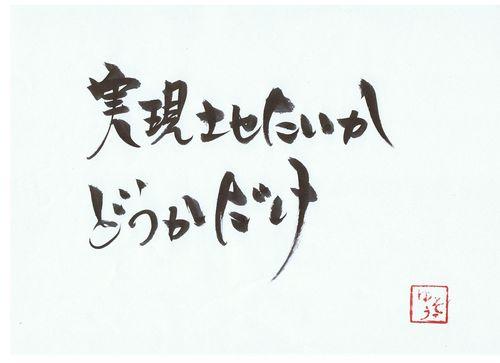 千田琢哉名言 81 (2)