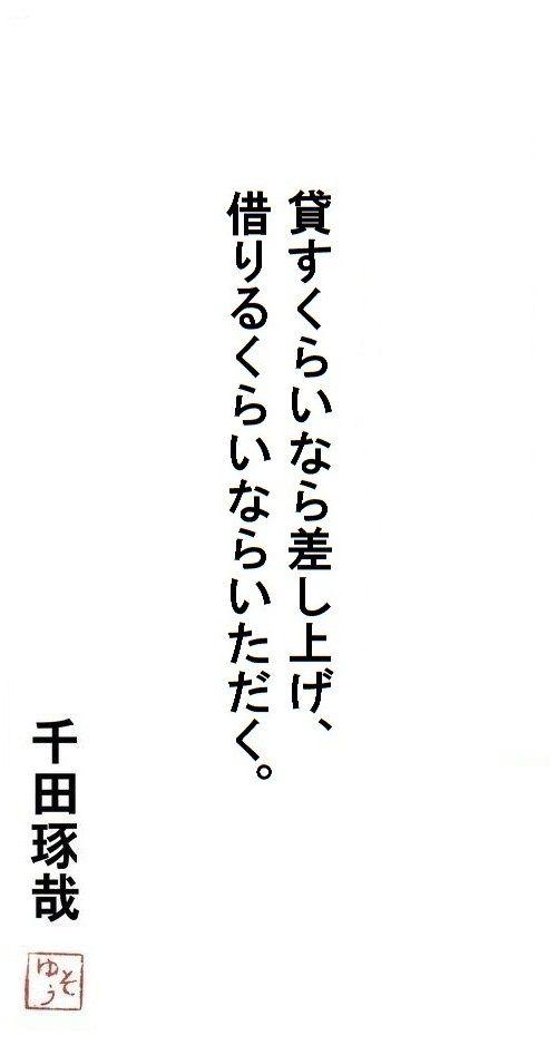 千田琢哉名言 86
