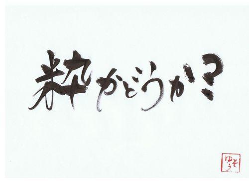 千田琢哉名言 86 (2)