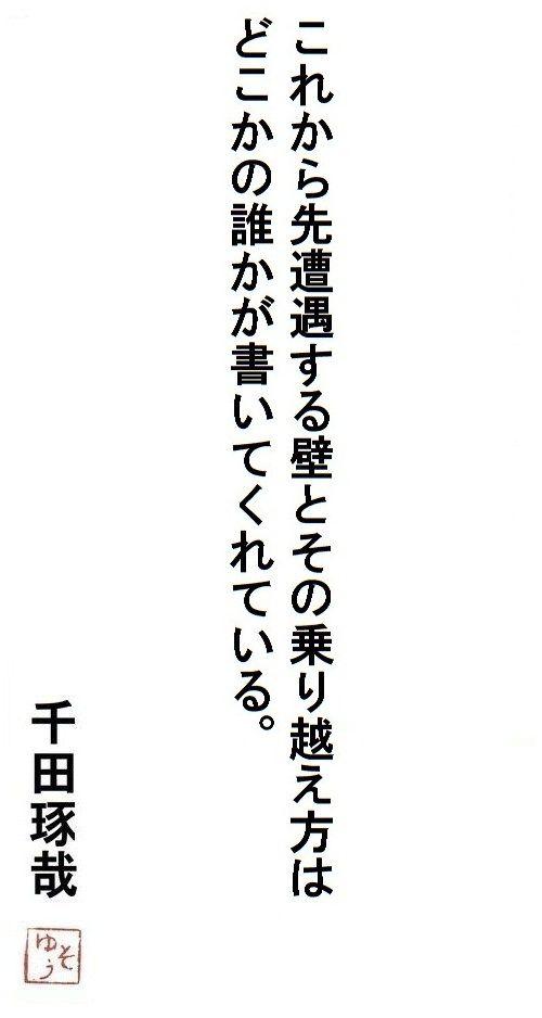 千田琢哉名言 85