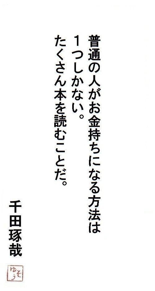 千田琢哉名言 84