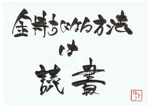 千田琢哉名言 84 (2)