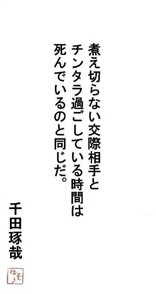 千田琢哉名言 89
