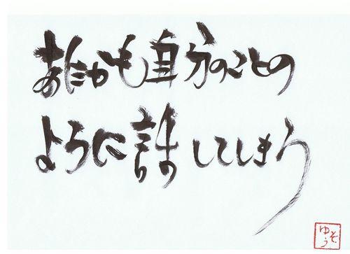 千田琢哉名言 88 (2)