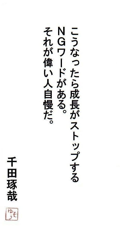 千田琢哉名言 88
