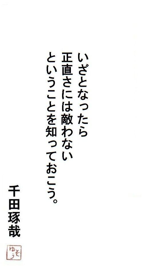 千田琢哉名言 87