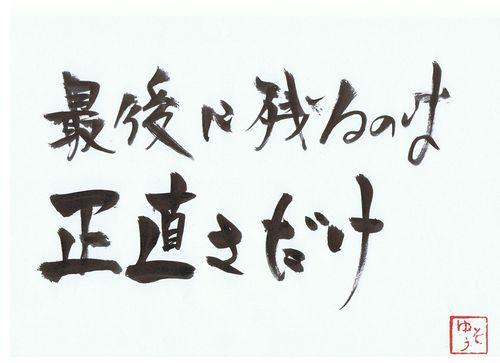 千田琢哉名言 87 (2)