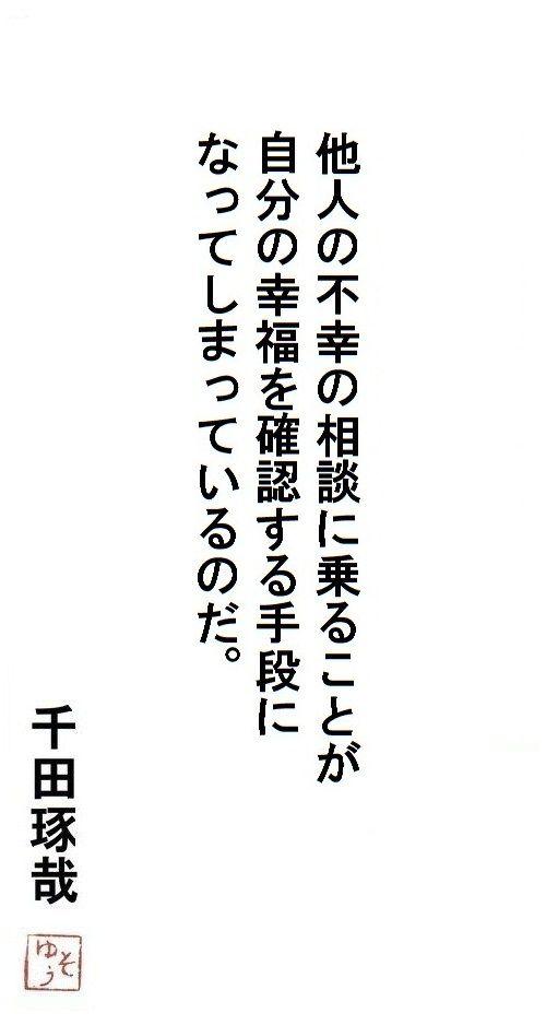 千田琢哉名言 90