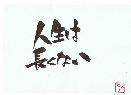 千田琢哉名言 95 (2)