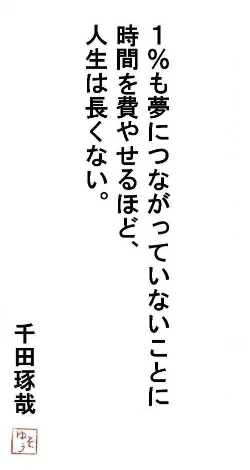 千田琢哉名言 95