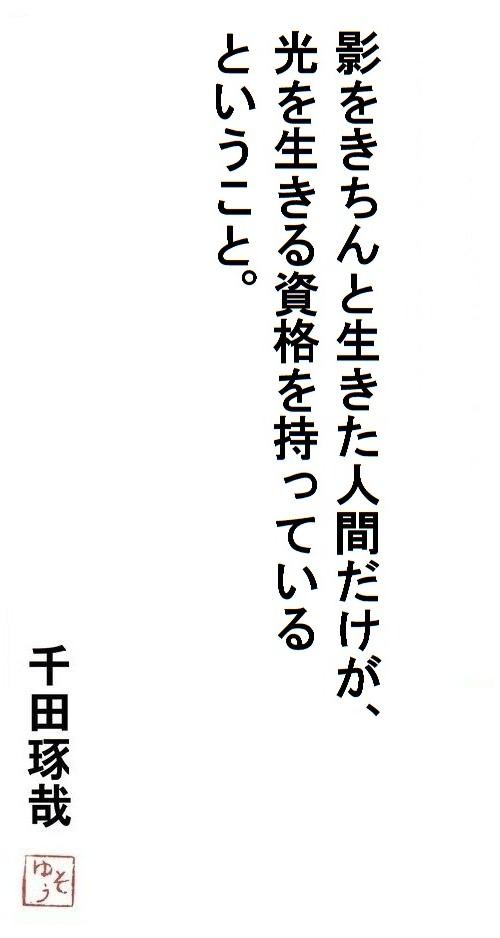 千田琢哉名言 93