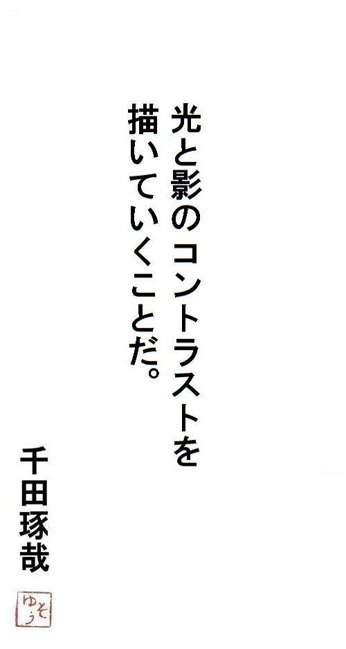 千田琢哉名言 92