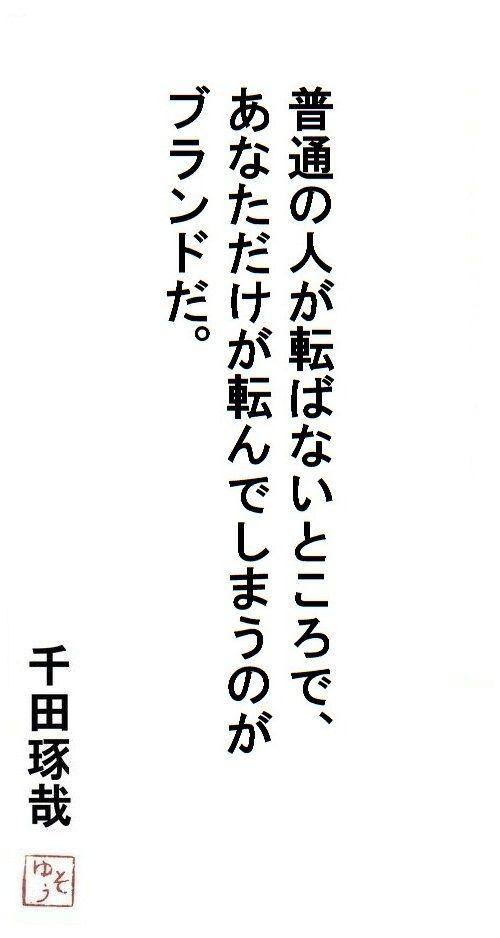 千田琢哉名言 97