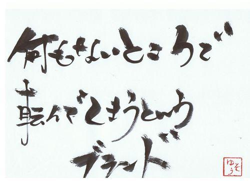 千田琢哉名言 97 (2)