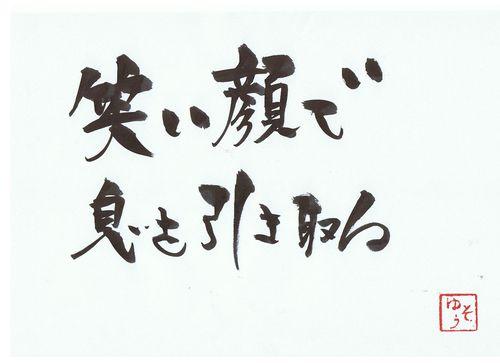 千田琢哉名言 96 (2)