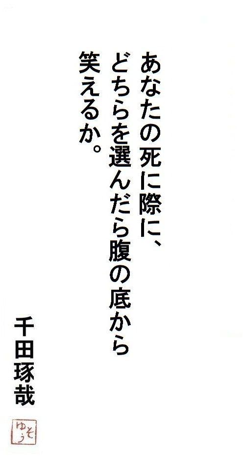 千田琢哉名言 96