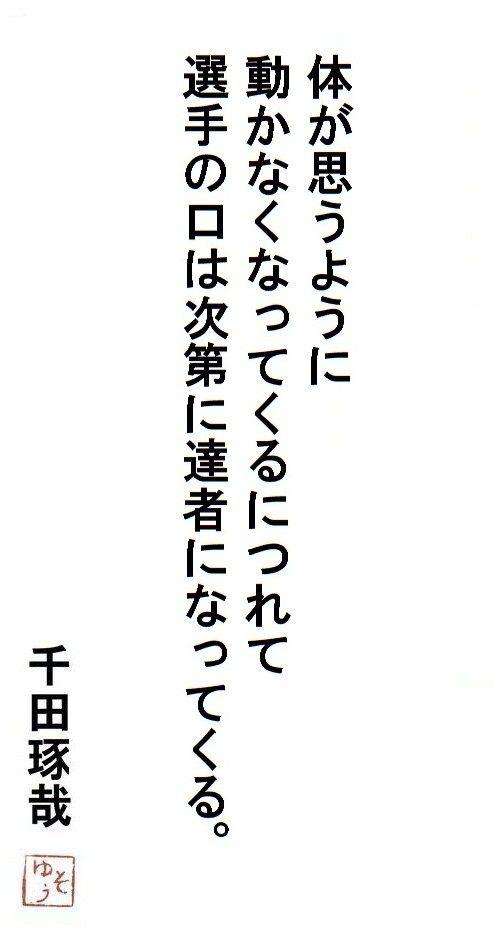 千田琢哉名言 101