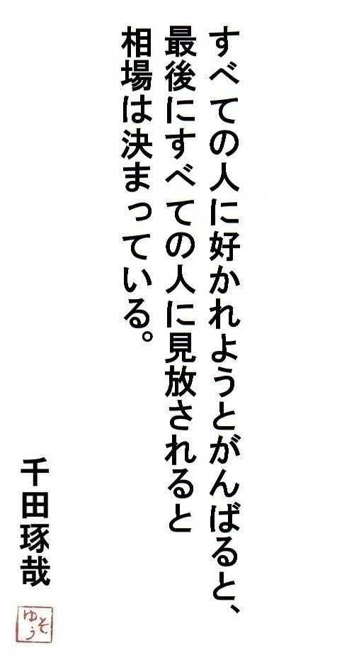 千田琢哉名言 99