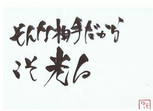 千田琢哉名言 100 (2)