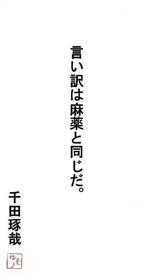 千田琢哉名言 102