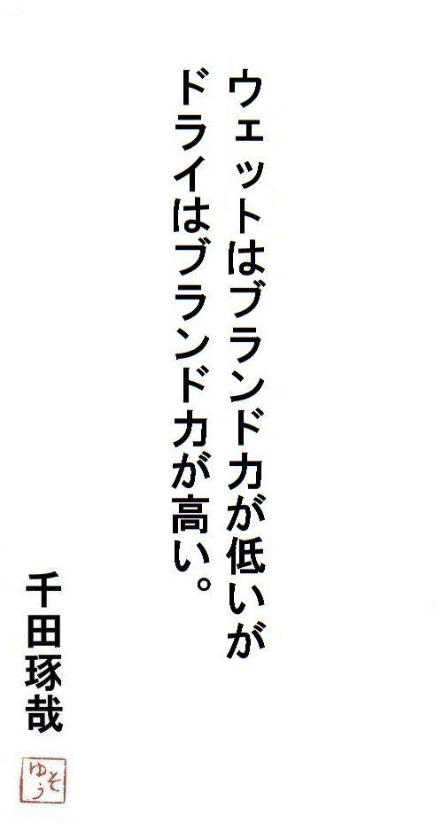 千田琢哉名言 105