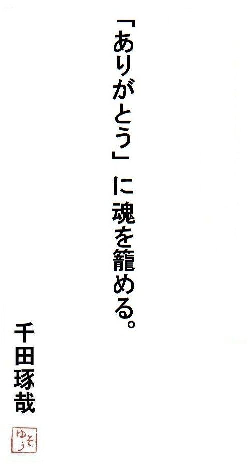 千田琢哉名言 104