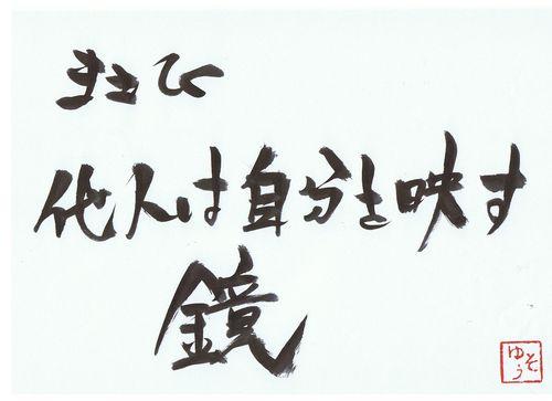 千田琢哉名言 108 (2)