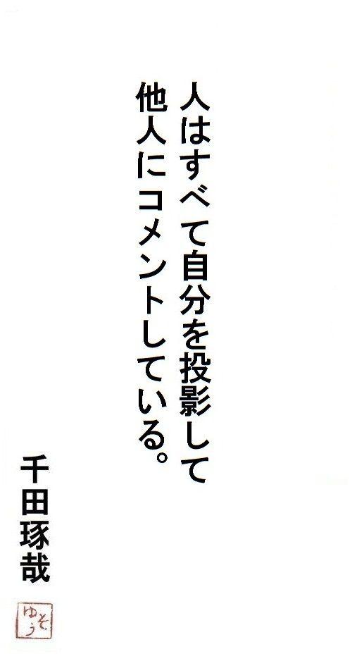 千田琢哉名言 108