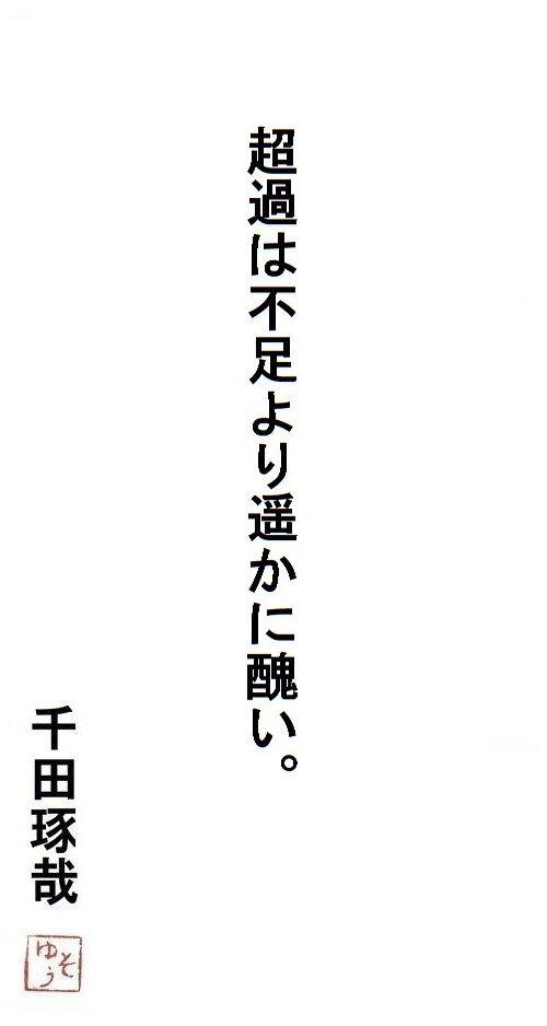 千田琢哉名言 107