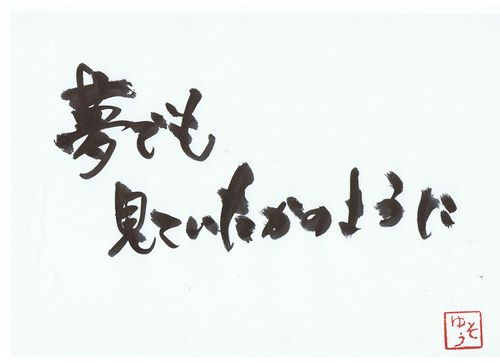 千田琢哉名言 106 (2)
