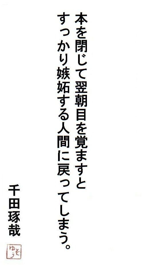 千田琢哉名言 106