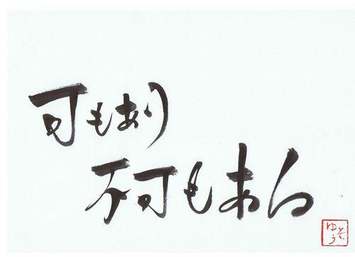 千田琢哉名言 110 (2)
