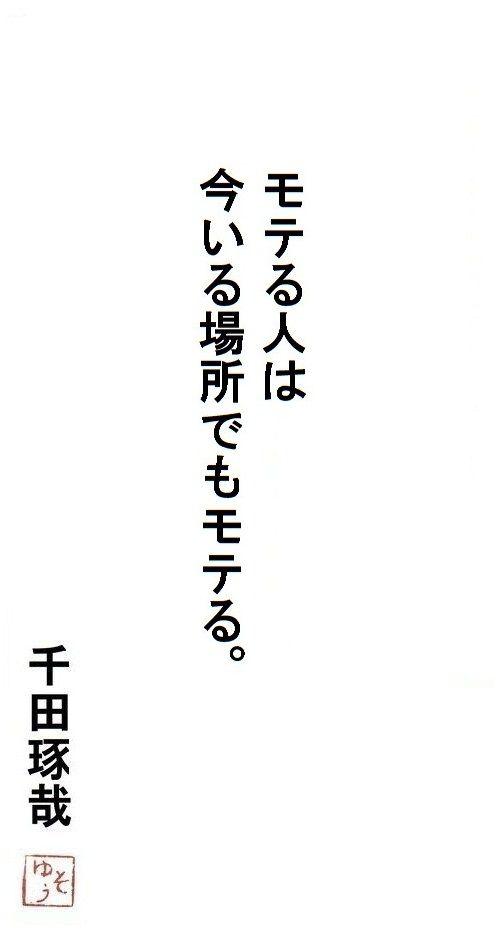 千田琢哉名言 109