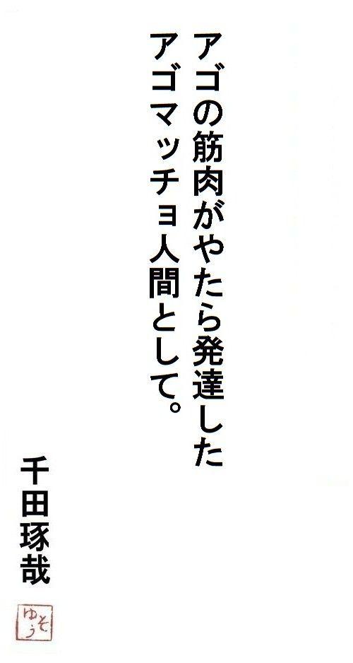 千田琢哉名言 112