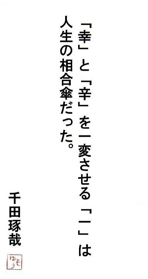千田琢哉名言 111