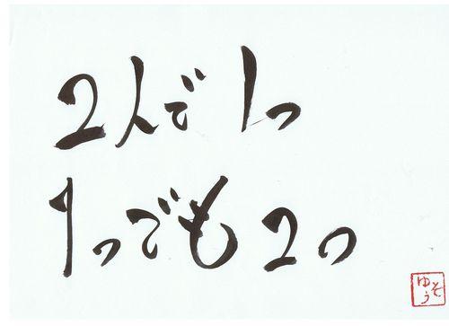 千田琢哉名言 111 (2)