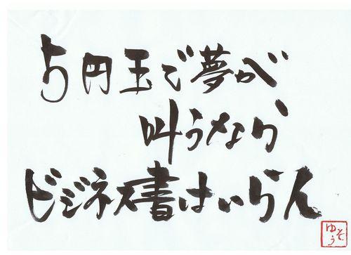 千田琢哉名言 116 (2)
