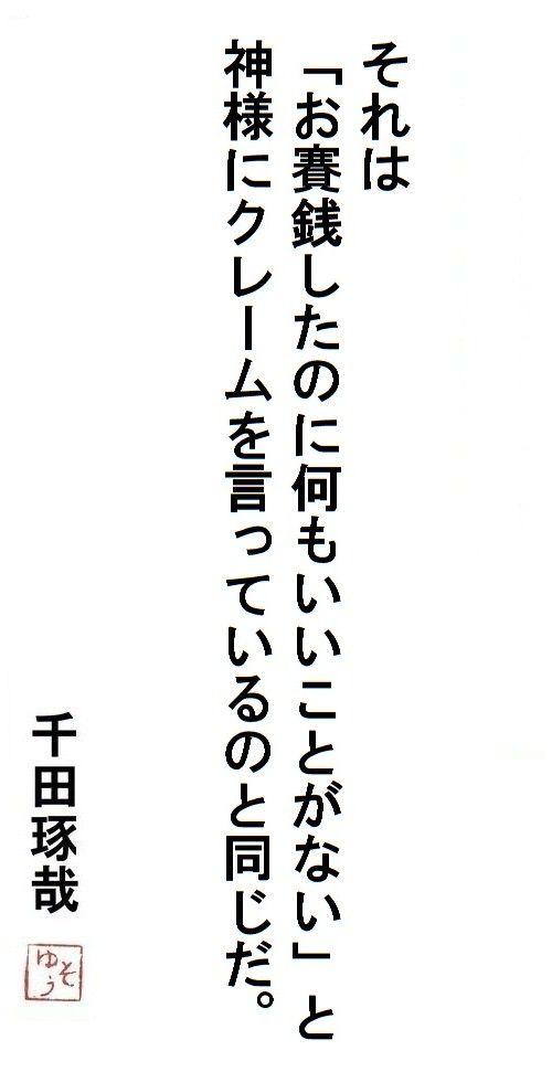 千田琢哉名言 116