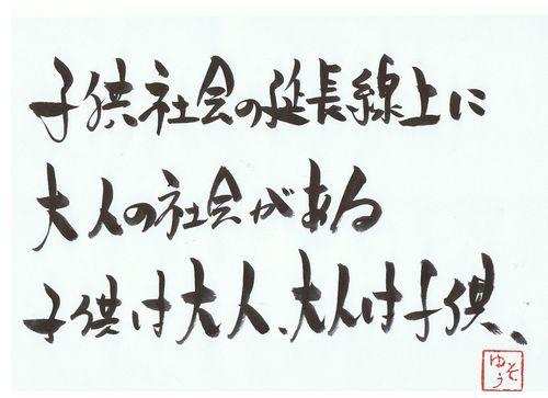 千田琢哉名言 115 (2)