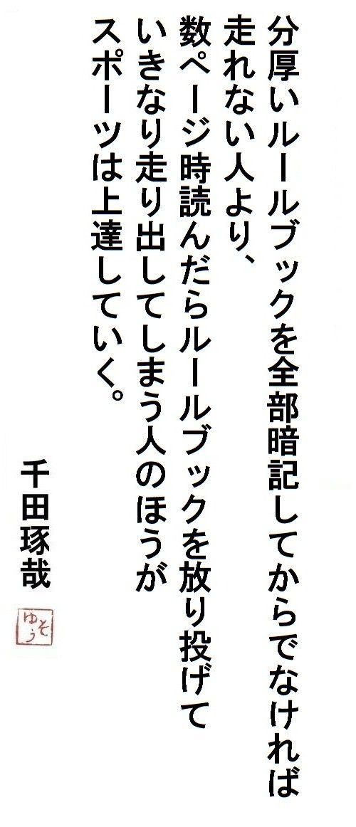 千田琢哉名言 114