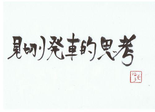 千田琢哉名言 114 (2)