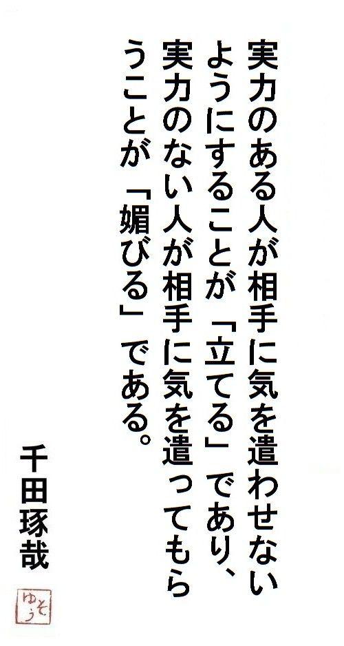千田琢哉名言 117