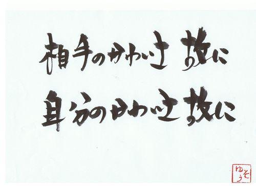 千田琢哉名言 118 (2)