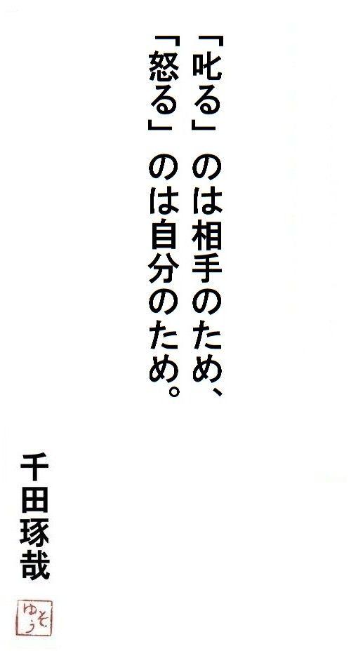 千田琢哉名言 118