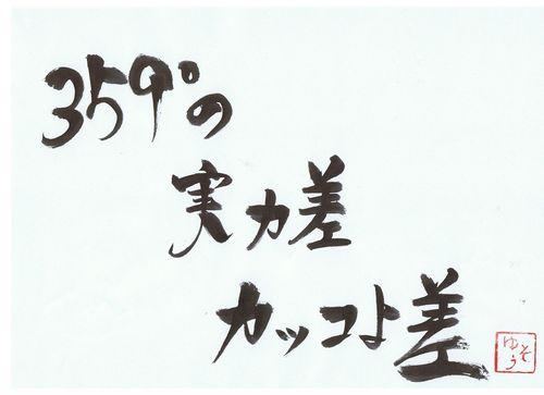 千田琢哉名言 117 (2)