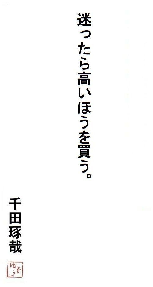 千田琢哉名言 120