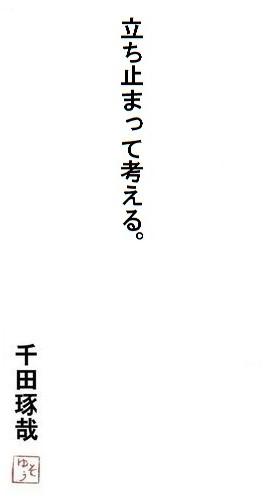 千田琢哉名言 123