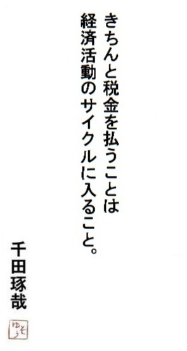 千田琢哉名言 121